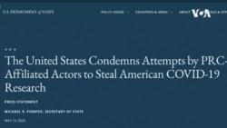 美國譴責中國黑客襲擊美國疫苗與藥物研發機構