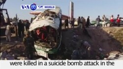 VOA60 World PM - Afghanistan: 12 army recruits were killed in Jalalabad