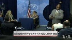 美国呼吁中国保障残疾人教育