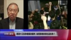 VOA连线(郑宇硕):香港十三抗争者案改重判,如何影响未来社运抗争?