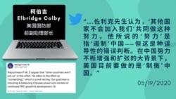 """推特上的中国:美中""""新冷战""""了吗?"""