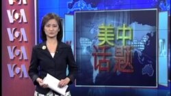 VOA卫视(2013年4月29日 第二小时节目)