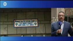 Манафорта могут перевести в тюрьму в Нью-Йорке