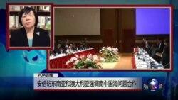 VOA连线: 安倍访东南亚和澳大利亚强调南中国海问题合作