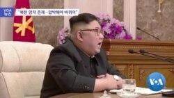[전체보기] VOA 뉴스 5월 4일