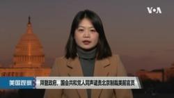 VOA连线(李逸华): 拜登政府、国会共和党人同声谴责北京制裁美前官员