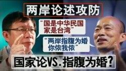 海峡论谈: 挑战2020?台湾要角争访美 两岸论述急攻防