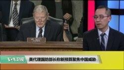 VOA时事大家谈(林枫)美代理国防部长称新预算聚焦中国威胁