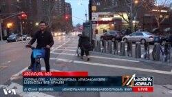 ველოსიპედი ნიუ-იორკში გადაადგილების პოპულარული საშუალებაა