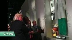 VOA连线: 川普总统首次访问非裔美国人博物馆