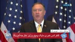 نسخه کامل سخنرانی مایک پمپئو وزیر خارجه آمریکا در نیویورک