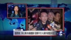 VOA连线:国务院: 关心陈水扁健康 但美不介入保外就医决定