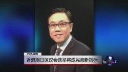 VOA连线:香港周日区议会选举将成民意新指标