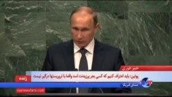 ولادیمیر پوتین: حمایت نکردن از اسد اشتباه بزرگی است