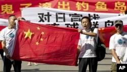 8月15日北京保釣人士手持標語在日本領事館前抗議