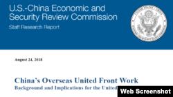"""美國國會下屬的""""美中經濟與安全審查委員會""""(U.S.-China Economic and Security Review Commission)2018年8月24日報告的封面的上半部(USCC網頁截圖)"""