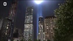 Световая инсталляция на Ground Zero