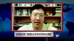 VOA连线:台国安部门曾通知北京有关恐怖攻击情报