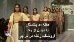 هفته مد پاکستان با تجلیل از یک فروشگاه زنانه در کراچی