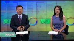 VOA卫视(2016年9月16日 美国观察)