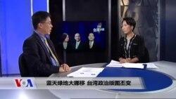蓝天绿地大挪移 台湾政治版图丕变