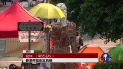 VOA连线:雨伞革命后再提国民教育,港人能接受吗?