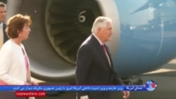 سفر وزیر خارجه آمریکا به مکزیک برای بهبود مناسبت دو کشور