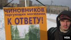 Участник митинга в защиту Фарфоровского кладбища. Санкт-Петербург, Россия. 24 февраля 2013 года