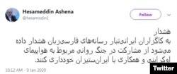 توئیت حسام الدین آشنا، مشاور رئیس جمهوری ایران، که در آن به روزنامه نگاران ایرانی درباره پوشش اخبار سقوط هواپیمایی اوکرانی هشدار داد.