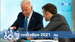 Новости США за минуту: беседа президентов