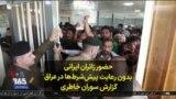 حضور زائران ایرانی بدون رعایت پیششرطها در عراق؛ گزارش سوران خاطری