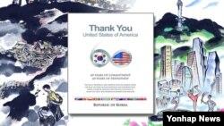 한국 국방부는 27일 미국 워싱턴 DC에서 개최되는 '한국전 참전·정전협정 60주년 기념식'에서 미군 참전에 감사하는 의미로 그림을 기증한다고 밝혔다. 이 그림은 '제6회 이당 미술상'을 수상한 이성근 화백이 6·25전쟁 당시 폐허와 오늘날 발전한 한국의 모습을 한국 전통회화로 그린 작품이다.