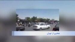 نظر بینندگان برنامه روی خط درباره اعتراض های مردمی در ایران