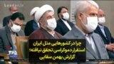 چرا در کشورهایی مثل ایران، استقرار دموکراسی تحقق نیافته؛ گزارش بهمن سقایی