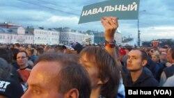 9月9日莫斯科市中心的支持纳瓦尔尼的集会。(美国之音白桦拍摄)