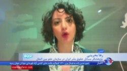 رها بحرینی: اتحادیه اروپا در قبال ظلم به فعالان حقوق بشر در ایران سکوت نکند