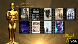 نامزد های جایزه اسکار برای بهترین فیلم سال
