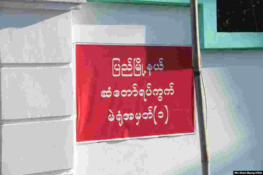 A sign outside a polling station is seen in Pyay Township, central Myanmar, Nov. 8, 2015.