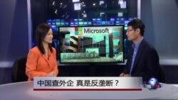 时事看台:中国查外企 真是反垄断?