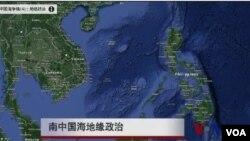 《南中國海爭端》系列報道(4):南中國海地緣政治