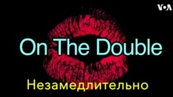 «Английский за минуту»: On The Double – незамедлительно