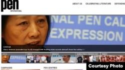 国际笔会发起呼吁释放高瑜全球紧急行动(国际笔会网站截图)