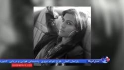 موفقیت یک طراح لباس ایرانی در لس آنجلس آمریکا