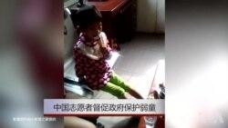流浪女孩寻家:中国志愿者救助弱童