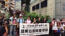 709律師大抓捕三周年 香港眾團體強力聲援