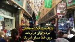 بازتاب مشکلات معیشتی مردم ایران در برنامه «روی خط» صدای آمریکا