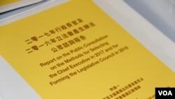 行政长官梁振英和政改专责三人小组在特区总部举行记者会(美国之音海彦拍摄)