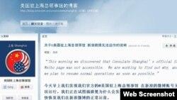 美國駐上海總領事館的博客網站(網絡截屏)