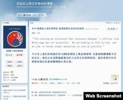 美国驻上海总领事馆在博客上说明情况