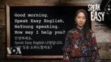 [Speak Easy] 업무 전화 표현